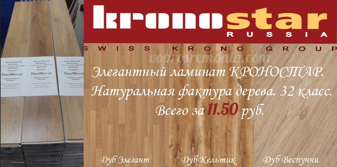 Скидка на ламинат Кроностар в Витебске